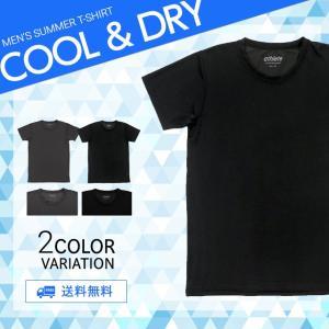 メンズ Tシャツ ティーシャツ 半袖 無地 吸汗速乾 〈素材〉ポリエステル90%、PU10% サイズ...