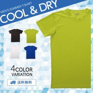 メンズ Tシャツ ティーシャツ 無地 半袖 吸汗速乾 〈素材〉ポリエステル90%、PU10% サイズ...