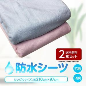 介護用防水シーツ おねしょ 2枚セット (材質)レーヨン80%[竹繊維] ポリエステル20%、防水布...