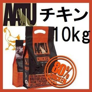 AATU アートゥー チキン 10kg|shopping-hers