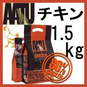 AATU アートゥー チキン 1.5kg ドッグフード総合栄養食|shopping-hers