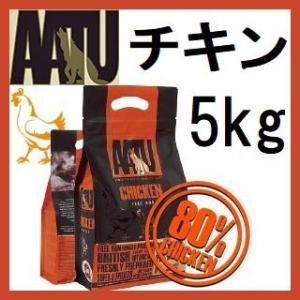 AATU アートゥー チキン 5kg|shopping-hers