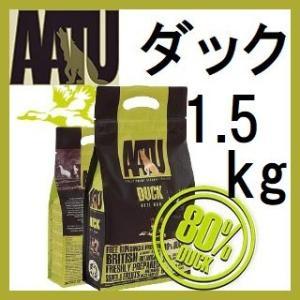 AATU アートゥー ダック 1.5kg|shopping-hers