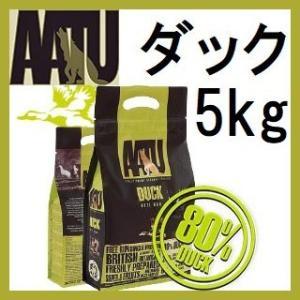 AATU アートゥー ダック 5kg|shopping-hers