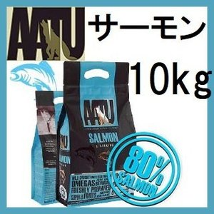 AATU アートゥー サーモン&ニシン 10kg 賞味期限2020.05.17|shopping-hers
