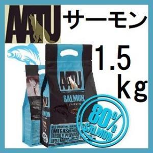 AATU アートゥー サーモン 1.5kg 賞味期限2019.09.14|shopping-hers