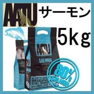 AATU アートゥー サーモン&ニシン 5kg+アーテミスオソピュアサーモン60g|shopping-hers