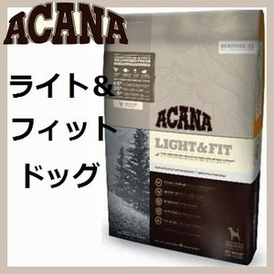 Acana アカナ ライト&フィット 2kgx2袋|shopping-hers