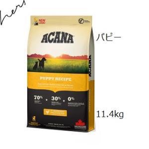 Acana アカナ パピー&ジュニア 中型犬子犬用 11.4kg|shopping-hers