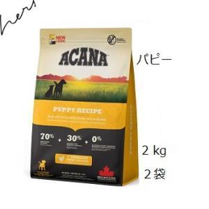 Acana アカナ パピー&ジュニア 中型犬子犬用 2kgx2袋|shopping-hers