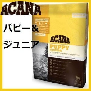 Acana アカナ パピー&ジュニア 中型犬子犬用 6kg|shopping-hers