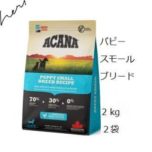 Acana アカナ パピースモールブリード 小型犬子犬用 2kgx2袋|shopping-hers
