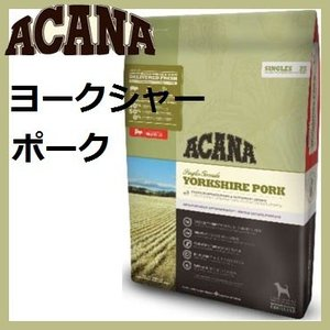 Acanaアカナ ヨークシャーポーク 340gx6袋|shopping-hers