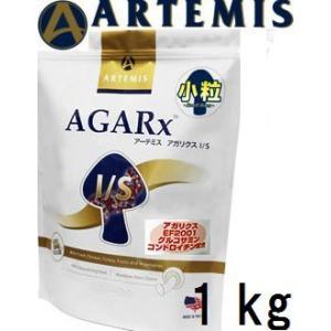 Artemis アーテミス アガリクス I/S 小粒 1kg [アガリクス・EF2001・グルコサミン・コンドロイチン・サーモンオイル 配合] shopping-hers