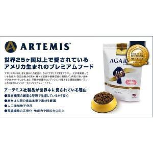 Artemis アーテミス アガリクス I/S 13.6kg 賞味期限2020.03.23+60gx4袋 shopping-hers 04