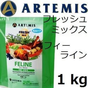 Artemis アーテミス フレッシュミックス フィーライン(全猫種用) 1kg|shopping-hers