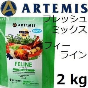 Artemis アーテミス フレッシュミックス フィーライン(全猫種用) 2kg|shopping-hers