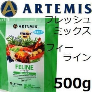 Artemis アーテミス フレッシュミックス フィーライン(全猫種用) 500g|shopping-hers