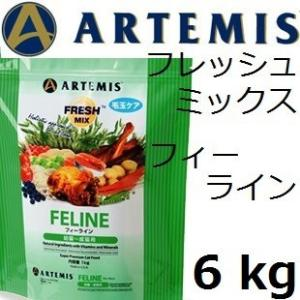 Artemis アーテミス フレッシュミックス フィーライン(全猫種用)6kg 賞味期限2020.03.04+60gx4袋|shopping-hers