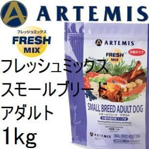 アーテミス スモールブリードアダルト [小型犬成犬用 1〜7才] 1kg