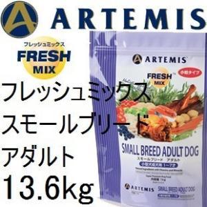 アーテミス スモールブリード アダルト [小型犬成犬用 1〜7才] 13.5kg+85gx3袋