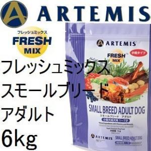 アーテミス スモールブリード アダルト [小型犬成犬用 1〜7才] 6.0kg+85gx2袋