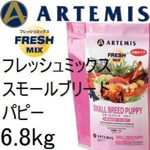 アーテミス スモールブリード パピー 6.8kg [離乳期〜12ヵ月]賞味期限2020.04.27+60gx3袋|shopping-hers