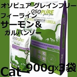 Artemis アーテミス オソピュアグレインフリー フィーライン サーモン&ガルバンゾー(全年齢猫用) 900gx3袋+60gx2袋|shopping-hers