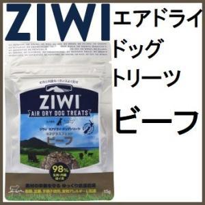 ZiwiPeakジウィピーク ドッグトリーツ ビーフ 85g 賞味期限2020.05|shopping-hers