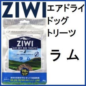 ZiwiPeak ジウィピーク グッドドッグ・トリーツ ラム 85g 賞味期限2020.06|shopping-hers