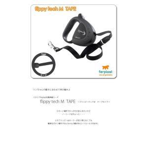 イタリアferplast社製伸縮リード フリッピーテック M テープタイプ3m〜Flippy Tech M tape〜|shopping-hers
