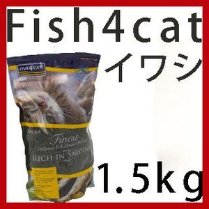 Fish4Cats フィッシュ4キャット イワシ 1.5kg|shopping-hers