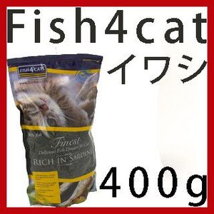 Fish4Cats フィッシュ4キャット イワシ 400g|shopping-hers