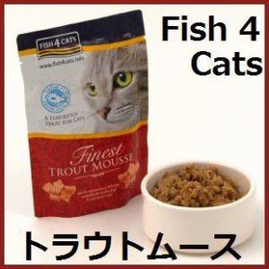 Fish4Cats フィッシュ4キャッツ トラウトムース100gx 6パック|shopping-hers