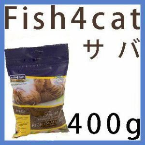Fish4Cats フィッシュ4キャット サバ 400g|shopping-hers