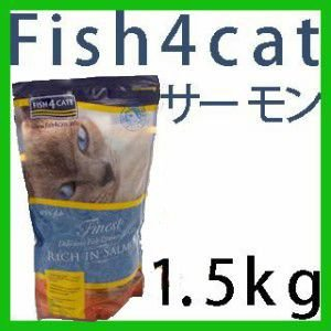 Fish4Cats フィッシュ4キャット サーモン 1.5kg|shopping-hers