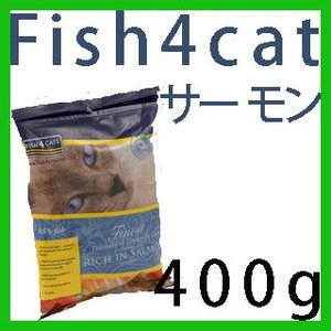 Fish4Cats フィッシュ4キャット サーモン 400g|shopping-hers