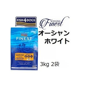 Fish4dogs フィシュ4ドッグ オーシャンホワイトフィッシュ小粒 3kg 賞味期限2020.01.20+75g shopping-hers