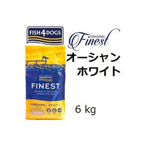 Fish4dogs フィシュ4ドッグ オーシャンホワイトフィッシュ小粒 6kg 賞味期限2020.08.27+75gx2袋 shopping-hers