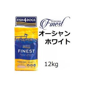 Fish4dogs フィシュ4ドッグ オーシャンホワイトフィッシュ小粒 12kg 賞味期限2020.12.17+75gx2袋+ムース100g shopping-hers