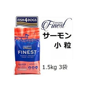 Fish 4 Dogs フィッシュ4ドッグ コンプリート サーモン小粒 1.5kg 賞味期限2020.03.19|shopping-hers