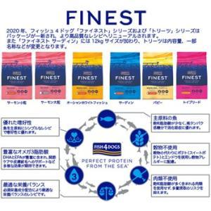 Fish 4 Dogs フィッシュ4ドッグ コンプリート サーモン小粒 3kg 賞味期限2020.01.19+75g shopping-hers 04