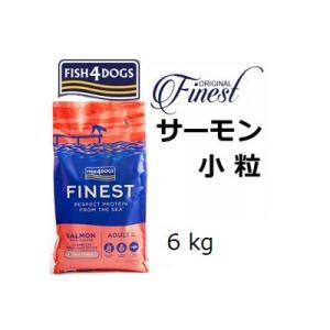 Fish4Dogs フィッシュ4ドッグ コンプリートサーモン小粒 6kg+75gx2袋