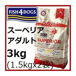 Fish4Dogs フィッシュ4ドッグ スーペリア アダルト 3kg(1.5kgx2袋) +75g|shopping-hers