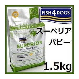 Fish4dogs フィッシュ4ドッグ スーペリア パピー1.5kg