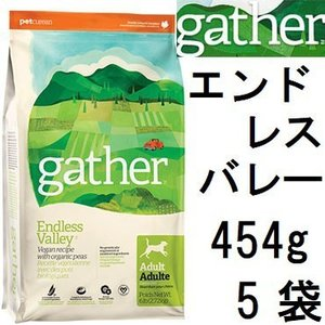 Gather ギャザー エンドレスバレー 454gx5袋+ウルフブラットワイドプレーン30g|shopping-hers