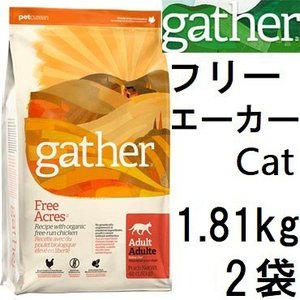 Gather ギャザー フリーエーカー キャット 1.81kgx2袋|shopping-hers