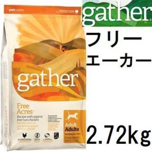 Gather ギャザー フリーエーカー 2.72kg+ジウィピークチキン20g|shopping-hers