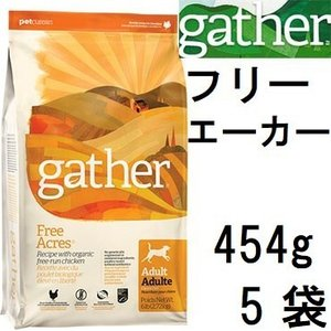 Gather ギャザー フリーエーカー 454gx5袋|shopping-hers