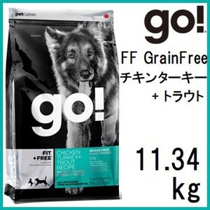 GO! ゴー FF Grain Free チキンターキー+トラウト 11.34kg 賞味期限2020.03.14+ナチュラリーフレッシュチキン&ダック30gx2袋|shopping-hers